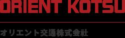 成田市 観光バス オリエント交通株式会社のロゴです。